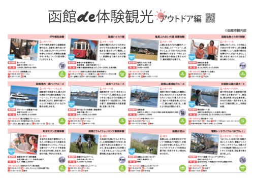 ExperienceTourism_at_Hakodate_outdoor.png