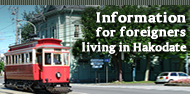 Information for foreigners living in Hakodate